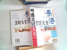 粤港烹饪大全 /张佩仪 新世纪出版社