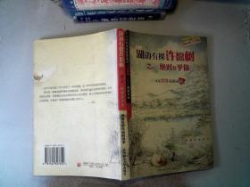 湖边有棵许愿树之情人版 绝对在乎你 /陈江选 编 陕西师范大学出版社 9787561327814
