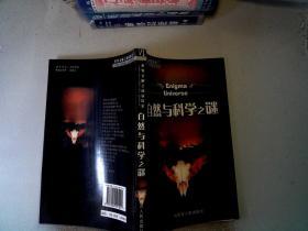 自然与科学之谜· /刘耀泽主编 内蒙古人民出版社