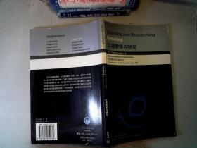 口语教学与研究/应用语言学实践系列 /休斯 外语教学与研究出版社 9787560052939