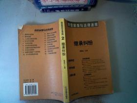 典型案例与法律适用 2 继承纠纷 /祝铭山 著 中国法制出版社 9787801821799