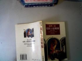 世界一流侦探小说精缩 /邓双琴 编 四川辞书出版社 9787805438320