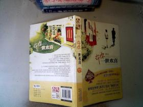许你一世欢喜 /其莎 著 湖南人民出版社 9787543877511