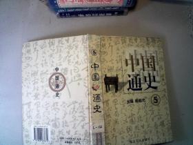 中国通史 5 /赖新元 延边人民出版社
