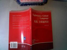 英语:全球通用语 /[英]克里斯特尔(Crystal D.) 著 外语教学与研究出版社 9787560023694