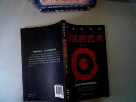 沟通的艺术 回话的艺术 /王奕鑫 著 团结出版社