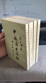 中国通史简编(全四册)