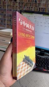 与中国共存  二十一世纪的美中关系