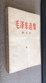 毛泽东选集 第五卷,北京印,附北京印刷三厂检查证