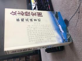 众志绘宏图:李鹏三峡日记