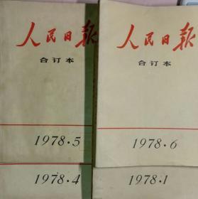 《人民日报》(1978年缩印合订本九本合售)