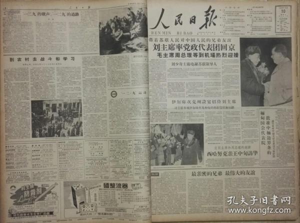 《人民日报》(1960年12月合订本)