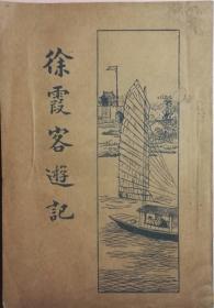 《徐霞客游记》(全四册)