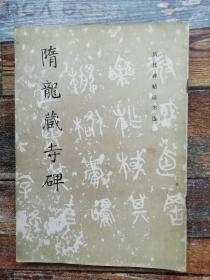 隋龙藏寺碑(历代书法字帖选)