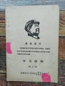 学习材料第九期(张西挺、李大章、梁兴初等讲话6篇)