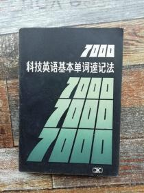 7000科技英语基本单词速记法:增订本