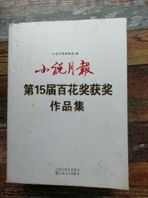 小说月报第15届百花奖获奖作品集(含莫言《澡堂》、《放松》)