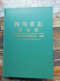 四川省志农业志 (上册)