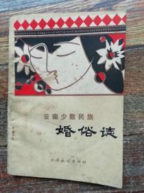 云南少数民族婚俗志