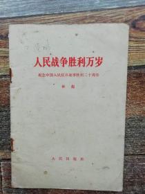 人民战争胜利万岁:纪念中国人民抗日战争胜利二十周年(林彪著)