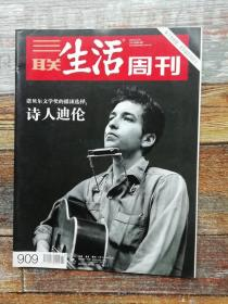三联生活周刊2016年第43期(诗人迪伦)