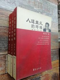 人道主义的呼唤 1至3辑)全3册