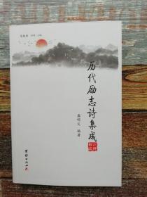 历代励志诗集成(中国首部励志诗集成:可请作者题字、签名)
