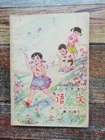 全日制十年制学校小学课本 语文 第六册(1979年1版1印)