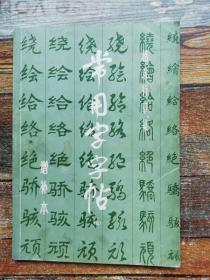 常用字字帖(五)楷、隶、行、草 、篆
