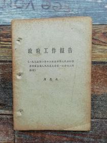 政府工作报告(1975年,周恩来)