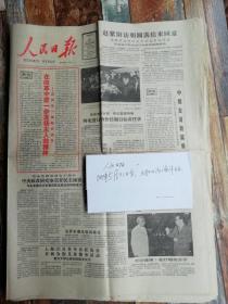 人民日报1989年5月1至31日(生日报,老报纸,实物照片)