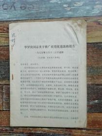 华罗庚同志关于推广应用优选法的报告(1974年在成都;文革文献)