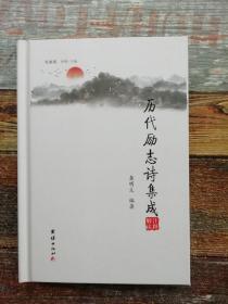 历代励志诗集成(精装本,中国首部励志诗集成,可请作者题字、签名)