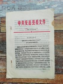 """安岳县委关于深入开展揭发批判""""四人帮""""反革命罪行的安排意见(1977年文革文献)"""