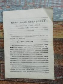 华国锋在全国农业学大寨会议上的总结报告(1975年文革文献)