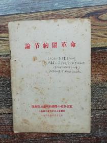 论节约闹革命  (1967年文革文献)