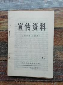 宣传资料1981年3期(内江地委文献)