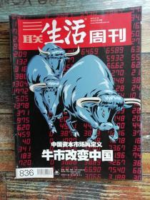 三联生活周刊2015年第20期(中国资本市场再定义)
