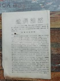 首长讲话:1967年1月17日晚江青、周总理等讲话(1967年文革文献)