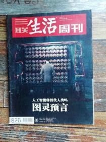 三联生活周刊2015年第10期(人工智能将代替人类吗?)