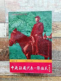 中央驻藏代表-张经武