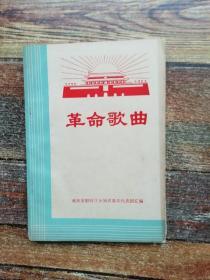 革命歌曲 (重庆市慰问下乡知青代表团编)