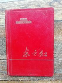 文革笔记本:东方红(老本子,1966年北京制本厂装,京华印,内有文革内容的插图,除了赠言,基本没用)