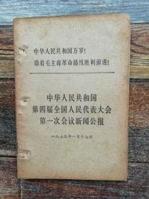 中华人民共和国第四届全国人民代表大会第一次会议新闻公报(1975年文革文献)