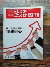 三联生活周刊2015年第28期(重建信心)