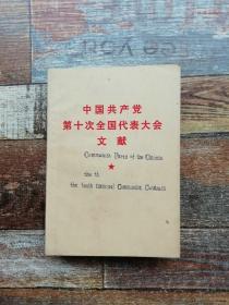 中国共产党第十次全国代表大会文献(1973文革文献)
