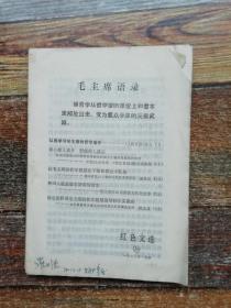 重庆《红色文选》19702年30期 (1970年文革文献:红色文选)