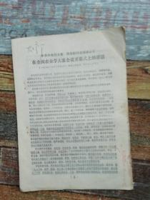 邓小平在全国农业学大寨会议开幕式上的讲话(1975年文革文献)