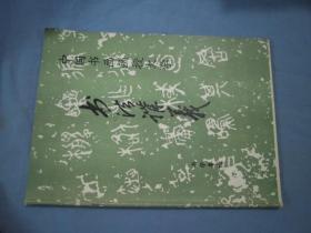 中国书画函授大学系列教材:书法讲义