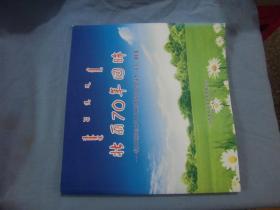 壮丽70年回眸——科左中旗纪念中华人民共和国成立70周年美术书法摄影集